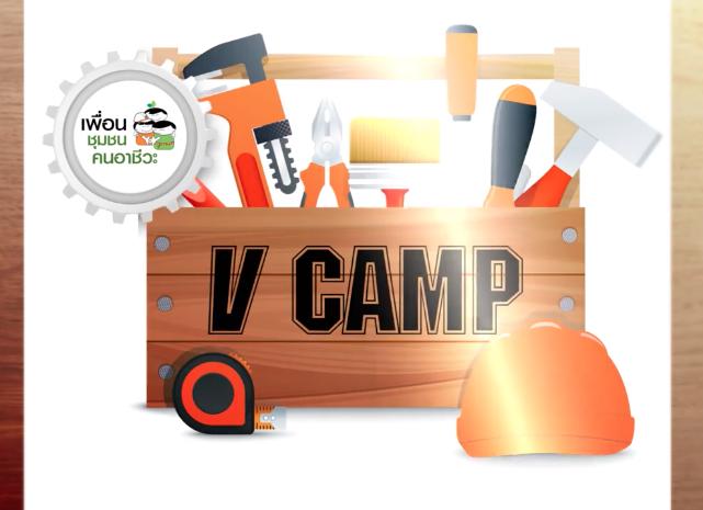 โครงการ V-Camp ปี 2562