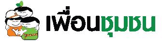 เพื่อนชุมชน Logo