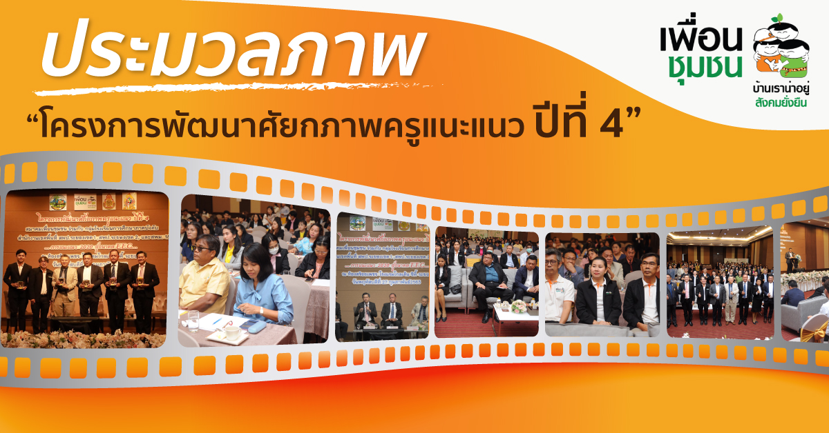 โครงการสมาคมเพือนชุมชน-ธรรมศาสตร์โมเดล รุ่นที่ 5/2563