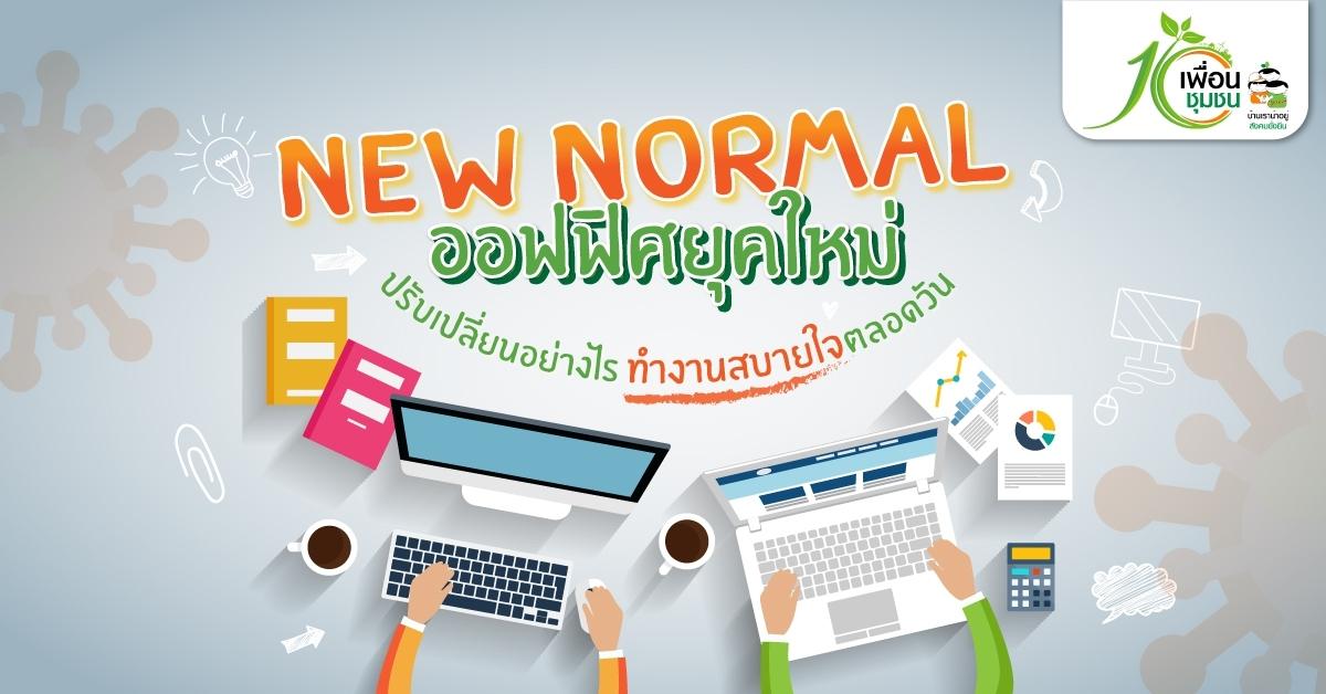 New Normalออฟฟิศยุคใหม่