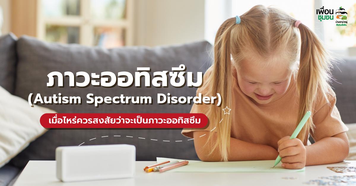 ภาวะออทิสซึม #Autism คือ ความบกพร่องของพัฒนาการในหลายๆด้าน โดยเฉพาะอย่างยิ่งด้านภาษา การติดต่อสื่อสาร ทักษะทางด้านสังคม การสร้างปฏิสัมพันธ์กับบุคคลอื่นๆ