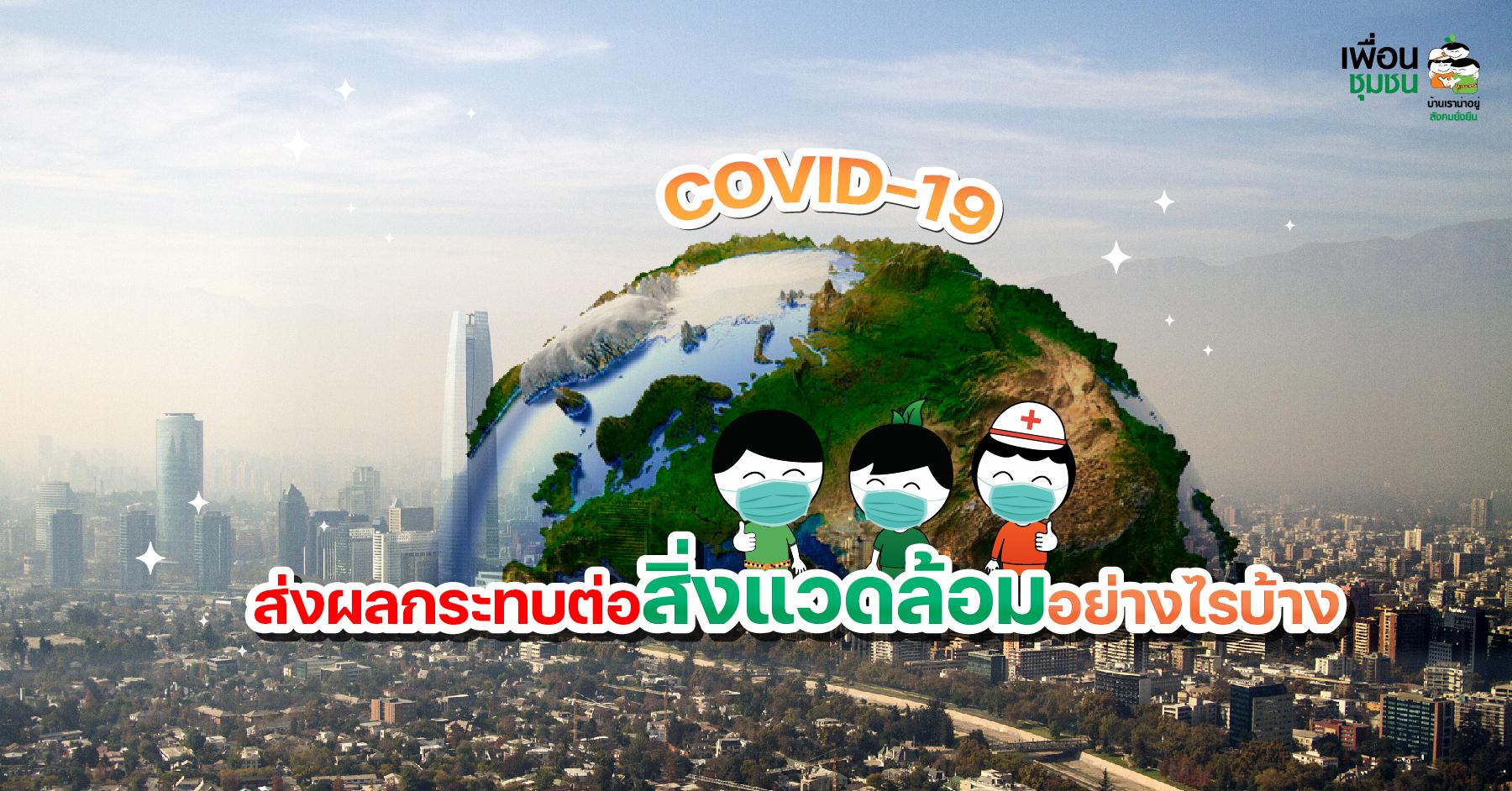 โควิด-19 สร้างผลกระทบอะไรบ้างต่อสิ่งแวดล้อม