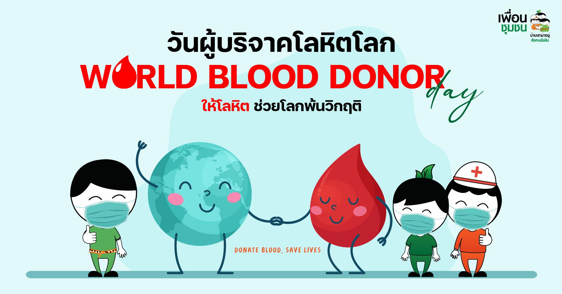 วันผู้บริจาคโลหิตโลก (World Blood Donor Day)