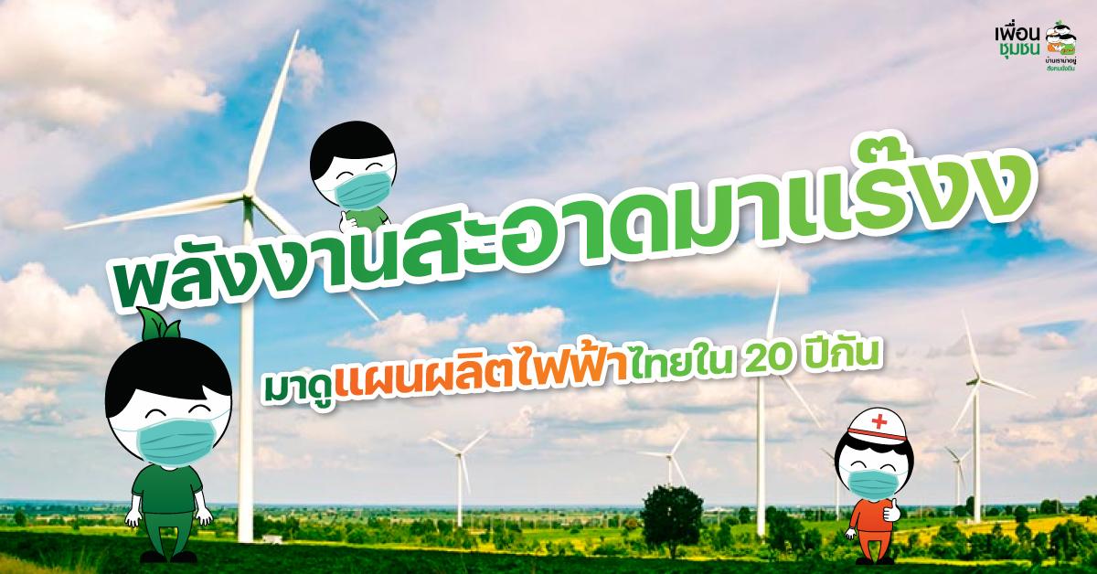พลังงานสะอาดมาแร๊งง ไปดูแผนผลิตไฟฟ้าไทยใน 20 ปีกัน!!