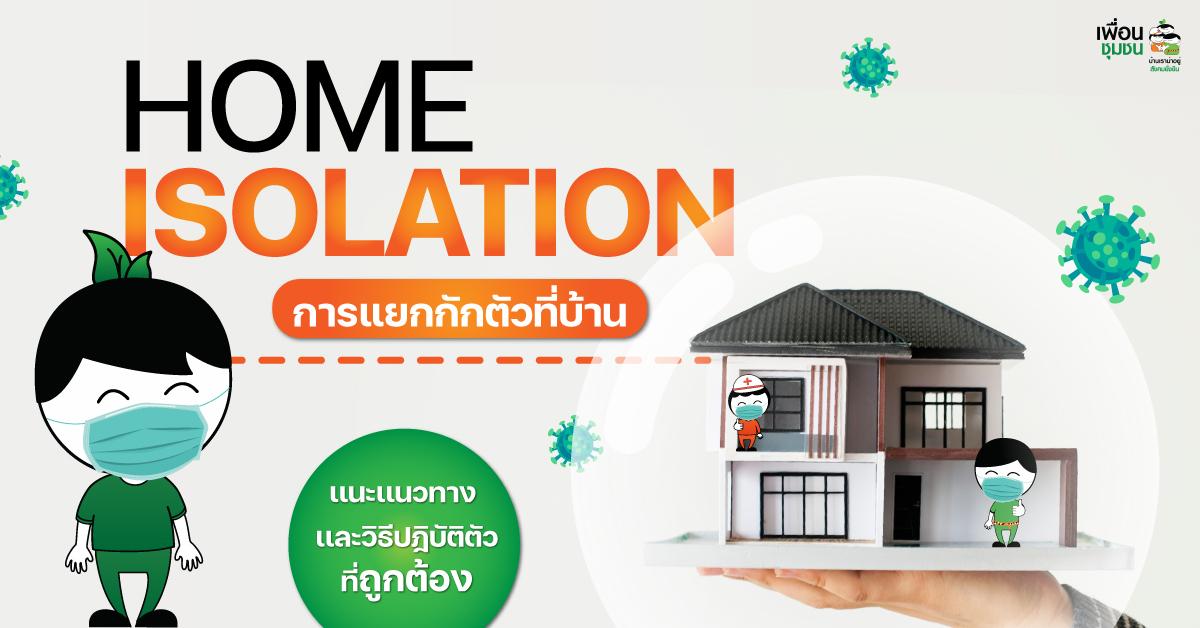 HOME ISOLATION การเเยกกักตัวที่บ้าน ใครสามารถทำได้บ้าง?