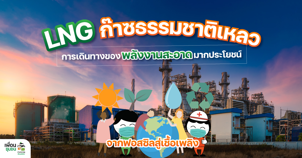 """LNG การเดินทางของ""""พลังงานสะอาด"""""""