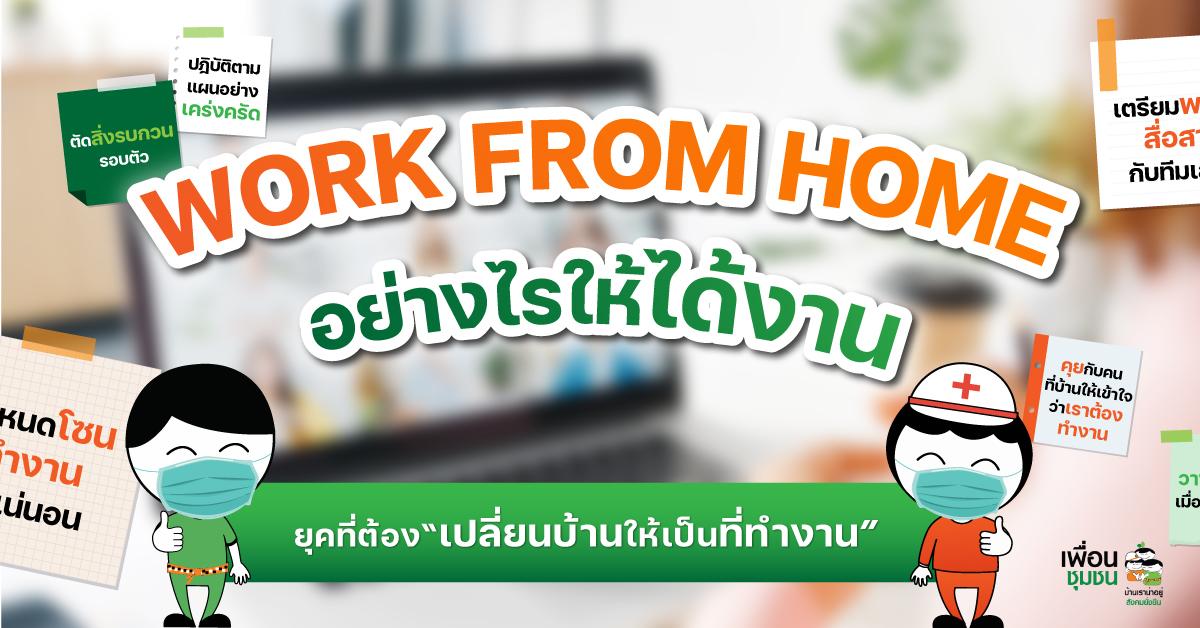 Work From Home อย่างไรให้ได้งาน?