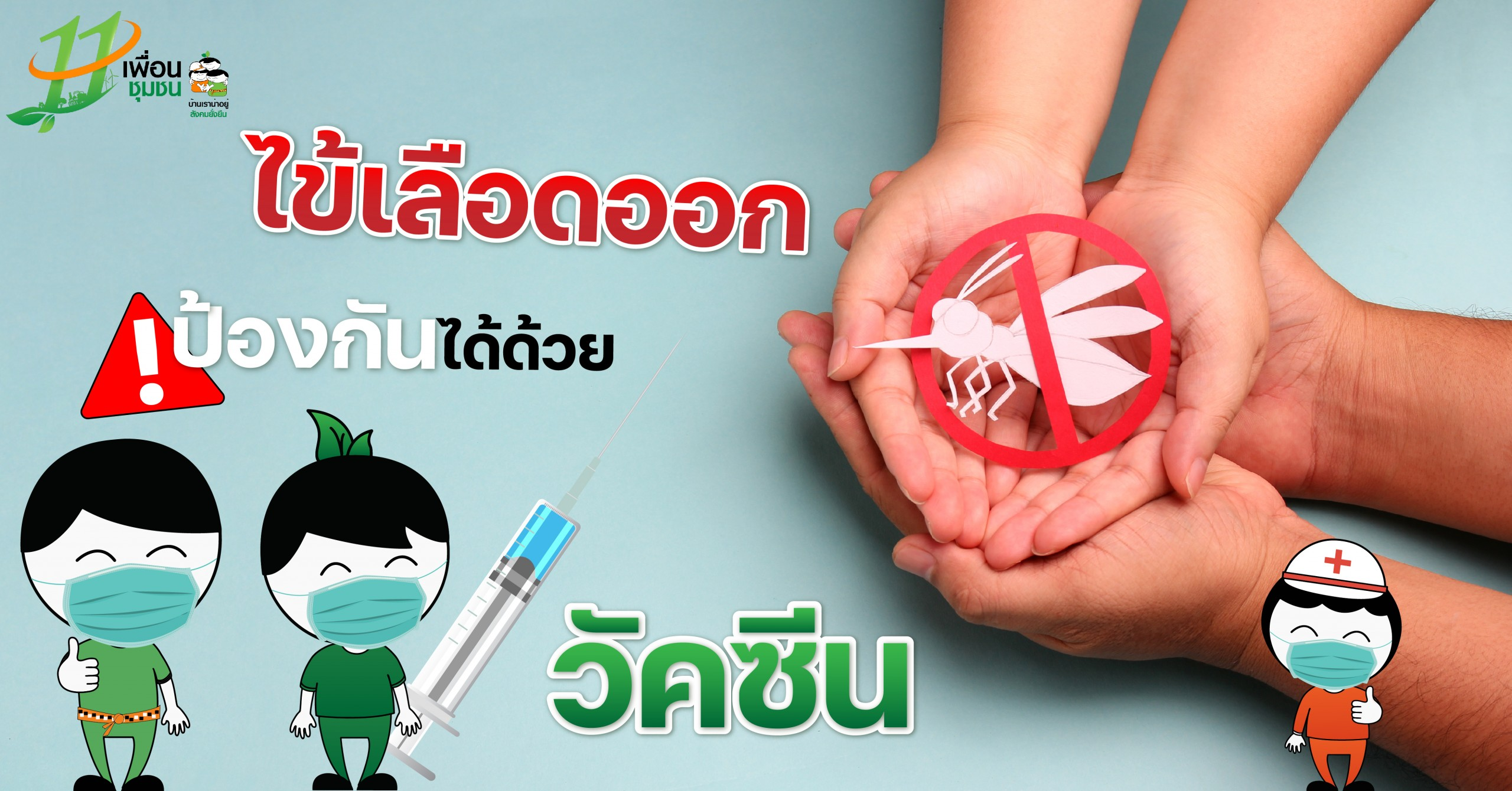 ไข้เลือดออกป้องกันด้วยวัคซีน