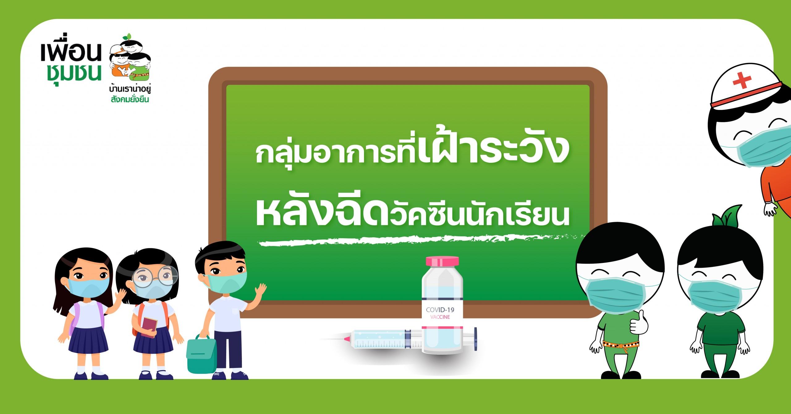 อาการที่ต้องเฝ้าระวังหลังฉีดวัคซีนนักเรียน